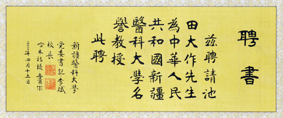 Hand-calligraphed certificate