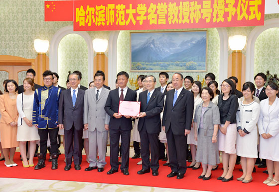 Harbin Normal University Awards Honorary Professorship
