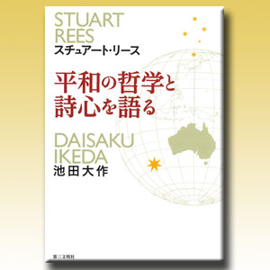 Dialogue between Daisaku Ikeda and peace scholar Dr. Stuart Rees