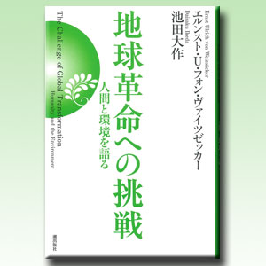 Weizsäcker-Ikeda Dialogue Published in Japan