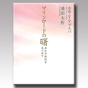Japanese edition of Abueva-Ikeda dialogue