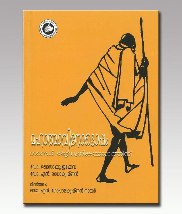 Malayalam Edition Of Radhakrishnan Ikeda Dialogue Published In India