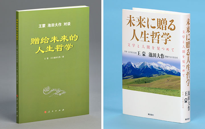 Wang-Ikeda Dialogue in Simplified Chinese and Japanese