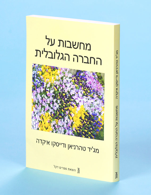 Hebrew edition of the Tehranian-Ikeda dialogue