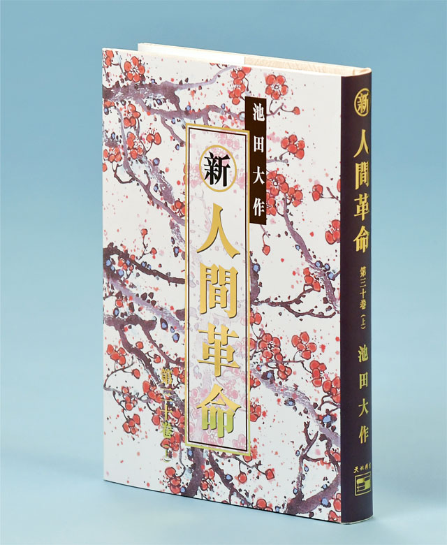 Traditional Chinese edition of The New Human Revolution, Vol. 30