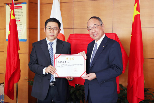 Changchun Normal University presented an honorary professorship to Soka University founder Daisaku Ikeda