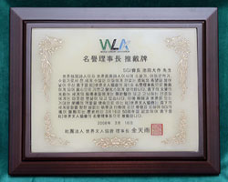 Certificate appointing Mr. Ikeda an honorary general director of the World Literary Association (WLA)