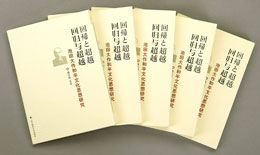 Research papers on Mr. ikeda's thoughts compiled by Liaoning Normal University (LNNU), Dalian, China